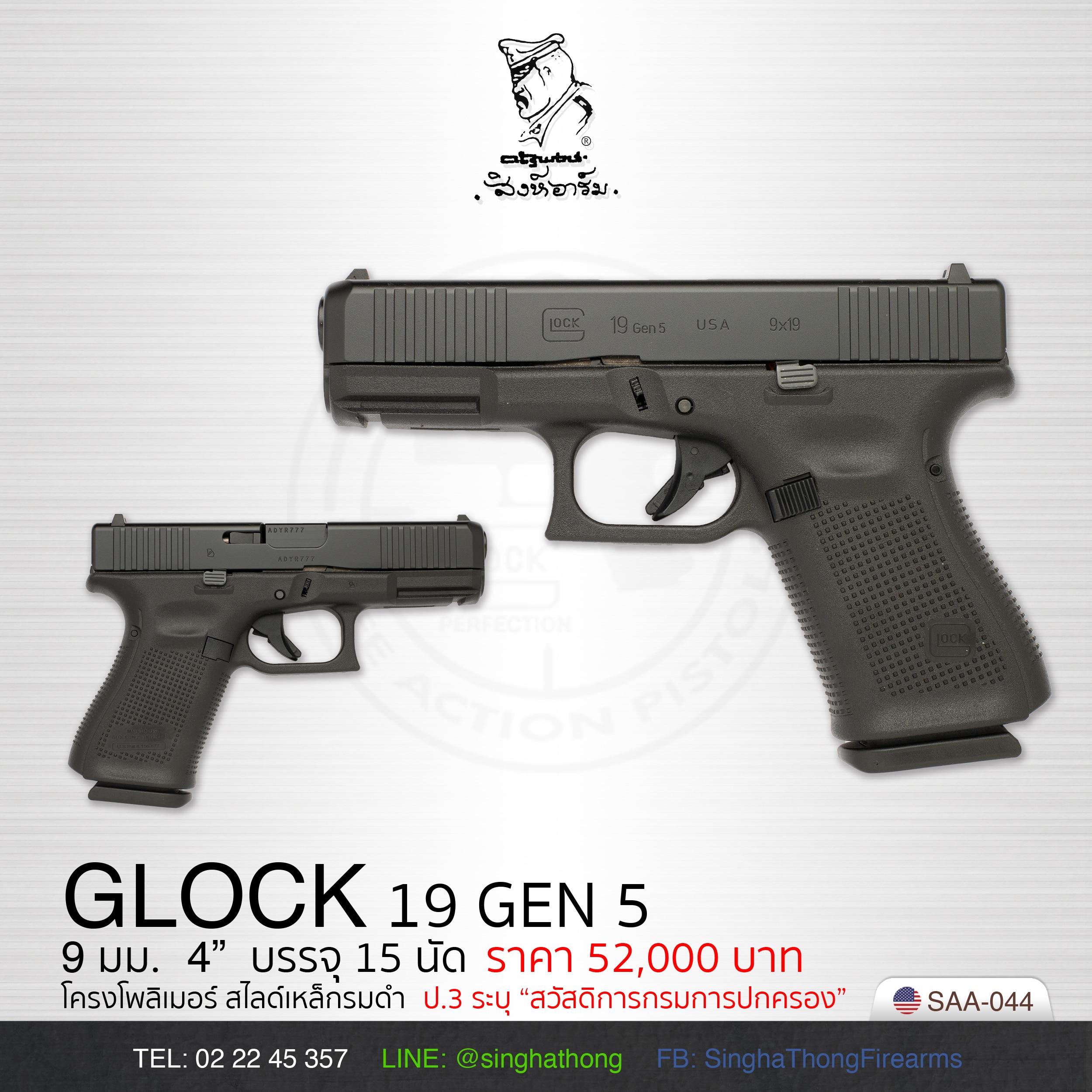 GLOCK 19 GEN 5 - สิงห์ทองไฟร์อาร์ม